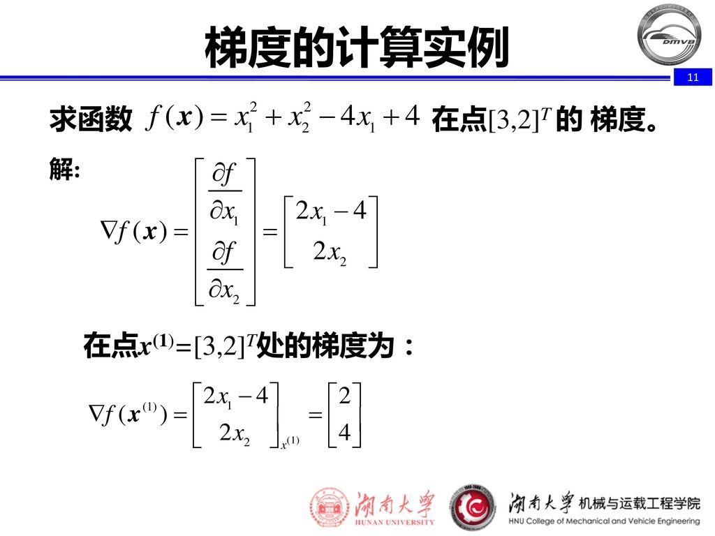 梯度的计算实例 求函数 在点[3,2]T 的 梯度。 在点x(1)=[3,2]T处的梯度为: 解: